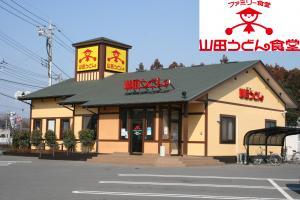 山田食品産業株式会社の写真