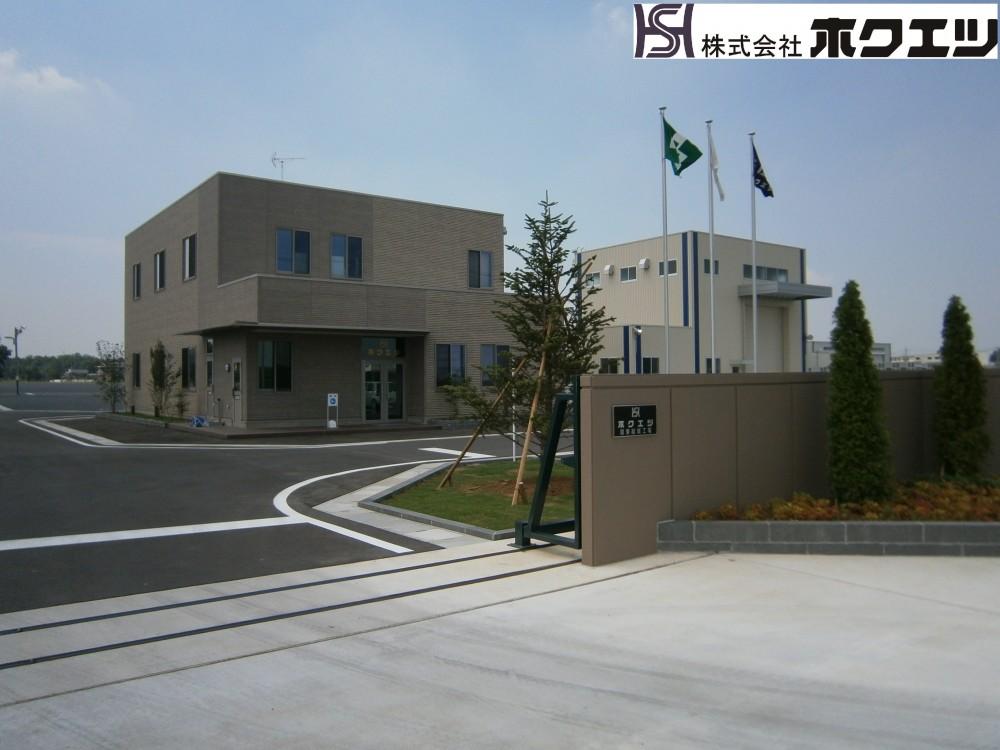 株式会社ホクエツ 関東結城工場の写真