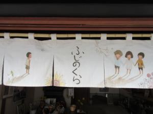 ふじの蔵3