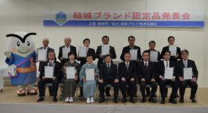 『平成25年度結城ブランド認定品発表会』の画像