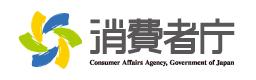 『バナー_消費者庁』の画像