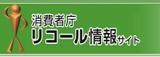 『バナー_リコール情報サイト』の画像