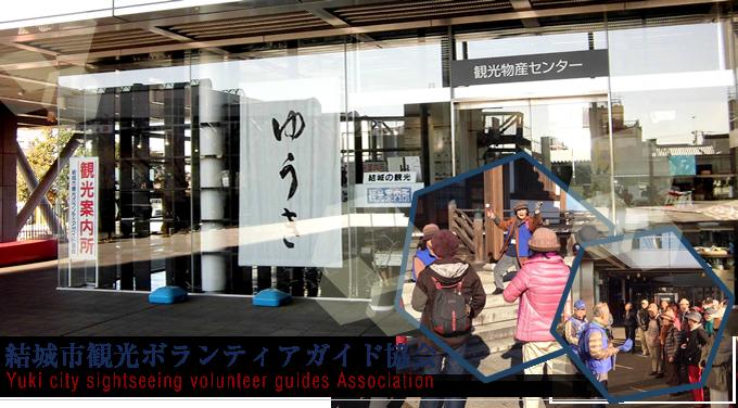 結城市観光ボランティアガイド協会イメージ