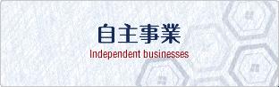 『『自主事業』の画像』の画像