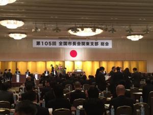 20160520全国市長会関東支部総会