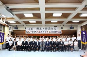 広島平和記念式典中学生派遣団結団式
