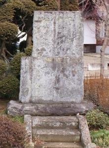 板碑(華蔵寺)