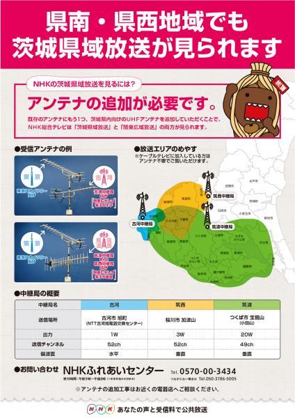 『NHK茨城県域放送アンテナ追加のお知らせ』の画像