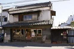 中澤商店見世蔵及び主屋