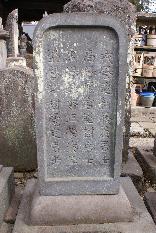 砂岡雁宕の墓