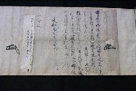 健田須賀神社文書