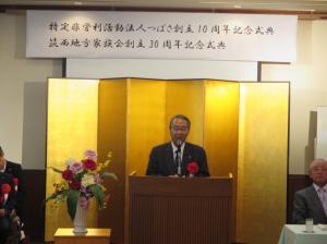 20160927NPO法人つばさ10周年・筑西地方家族会30周年記念式典