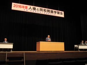 20160929 2016年度人権と同和問題学習会