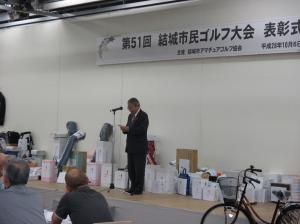 20161006市民ゴルフ大会表彰式