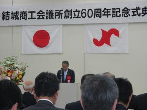 20161007結城商工会議所60周年記念式典