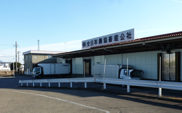 株式会社 全日本農協畜産公社の写真