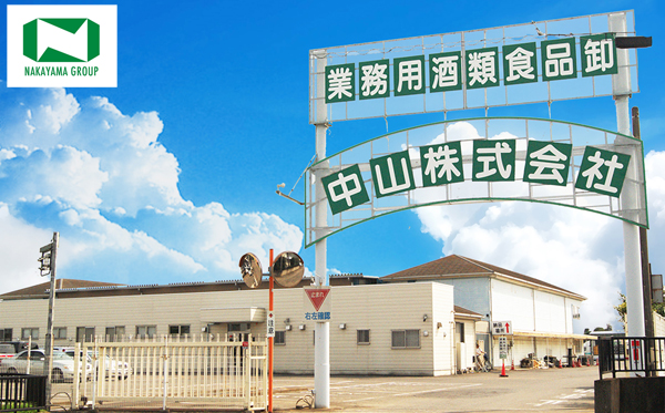 中山株式会社の写真