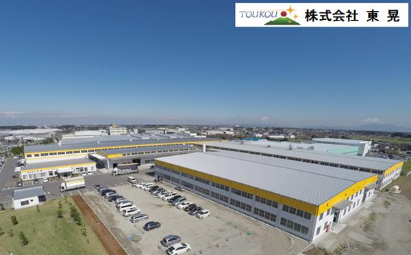 株式会社 東晃の写真