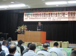 20161115平成28年度秋冬白菜生産者大会
