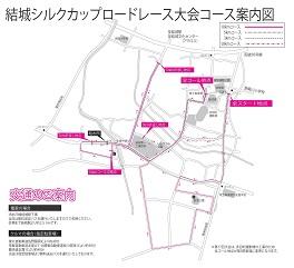 『シルクカップロードレース大会コース案内図』の画像