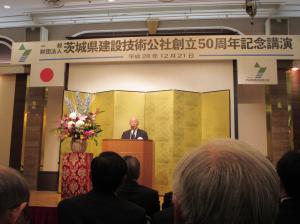 20161221茨城県建設技術公社50周年記念式典