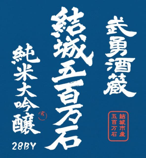 『2018結城五百石_ラベル』の画像