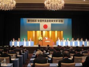 20170518 全国市長会関東支部総会