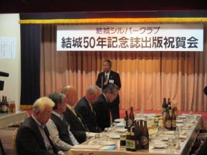20170617結城シルバークラブ50年誌出版記念パーティー