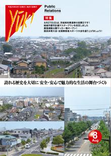 『『広報結城2017年8月号 -No.671』の画像』の画像