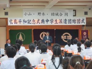 20170703広島平和記念式典中学生派遣事業 結団式 (640x480)