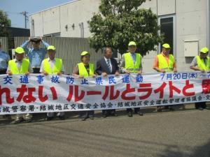 20170715夏の交通事故防止県民運動出陣式・キャンペーン (640x480)