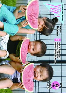 『広報結城2017年9月号 -No.672』の画像