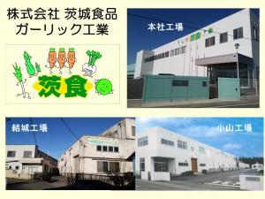 株式会社茨城食品ガーリック工業の写真