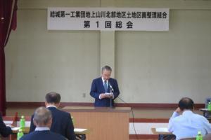 上山川総会