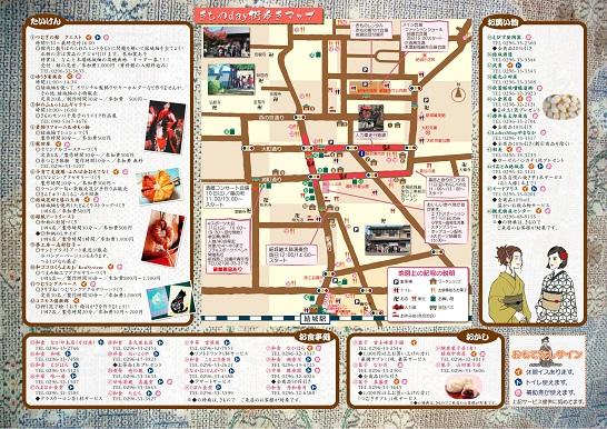 『きものday結城 街歩きマップ』の画像