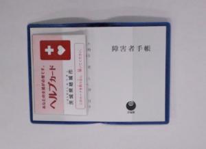 ヘルプカード(手帳)