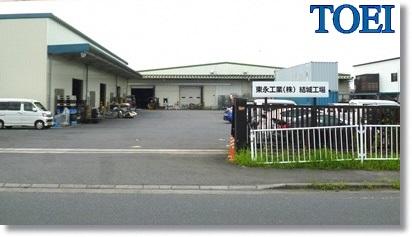 東永工業株式会社の写真
