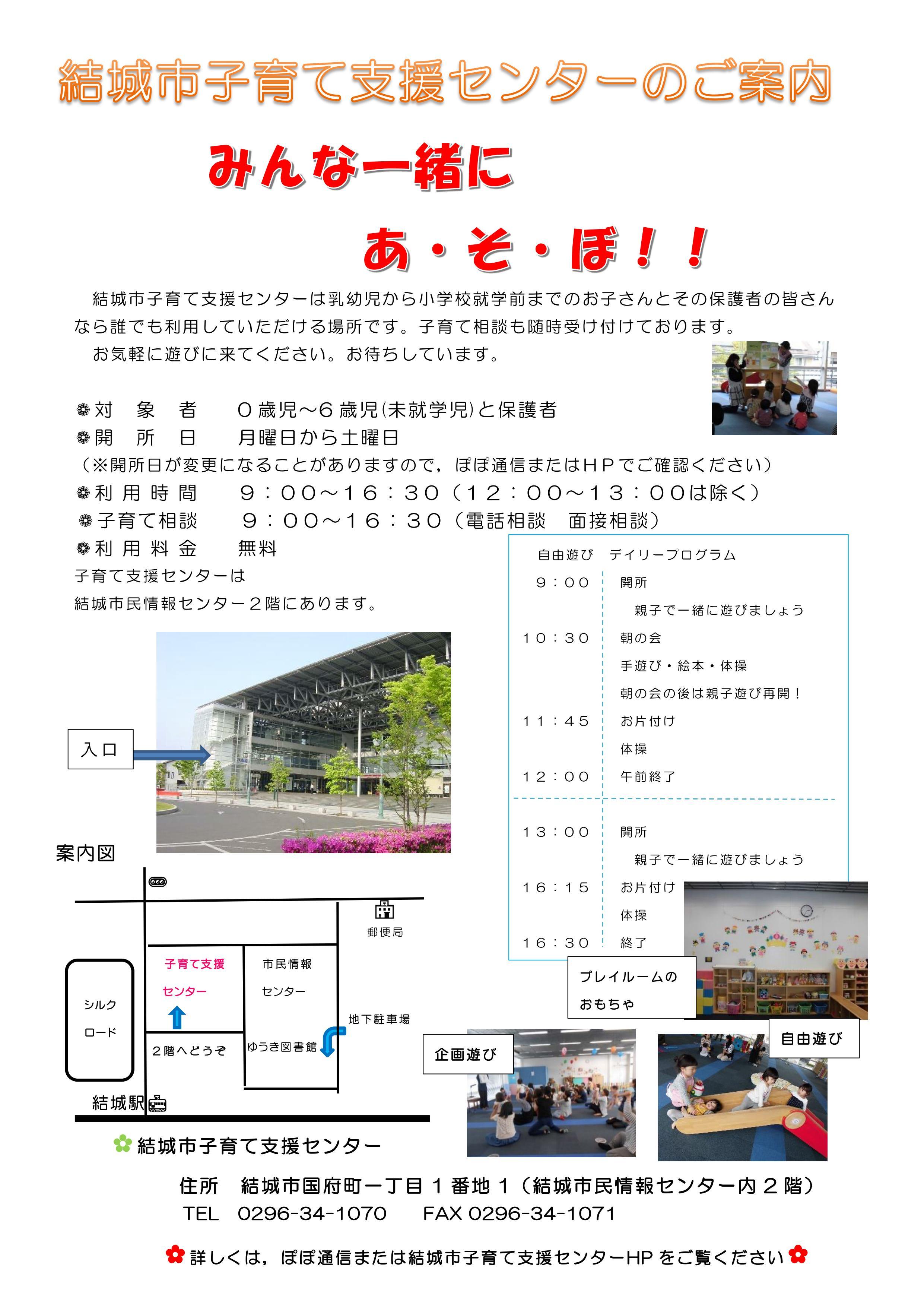 子育て支援センター(2)ー1