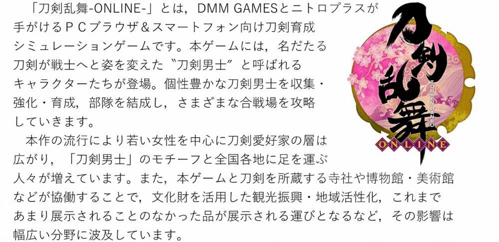 刀剣乱舞説明 (1280x621)