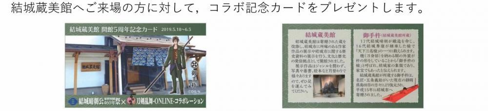 コラボカード (1280x293)