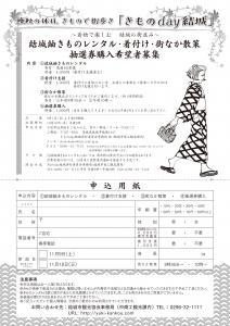 きものday結城_申込書