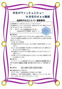 きものファッションショー