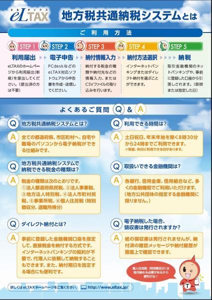 共通納税システム2