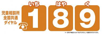 189ロゴマーク3