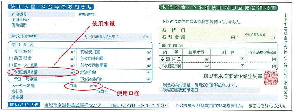 検針票最終校正_01