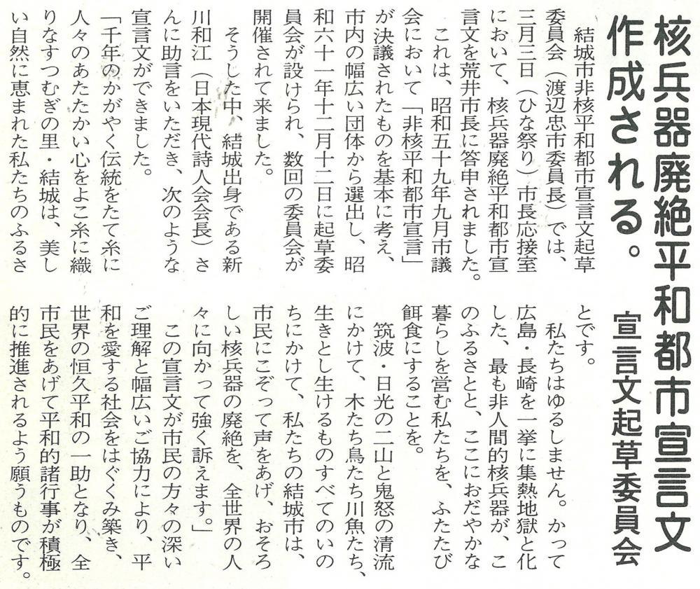 広報結城 昭和62年4月号 核兵器廃絶平和都市宣言