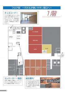 新庁舎フロア図1階
