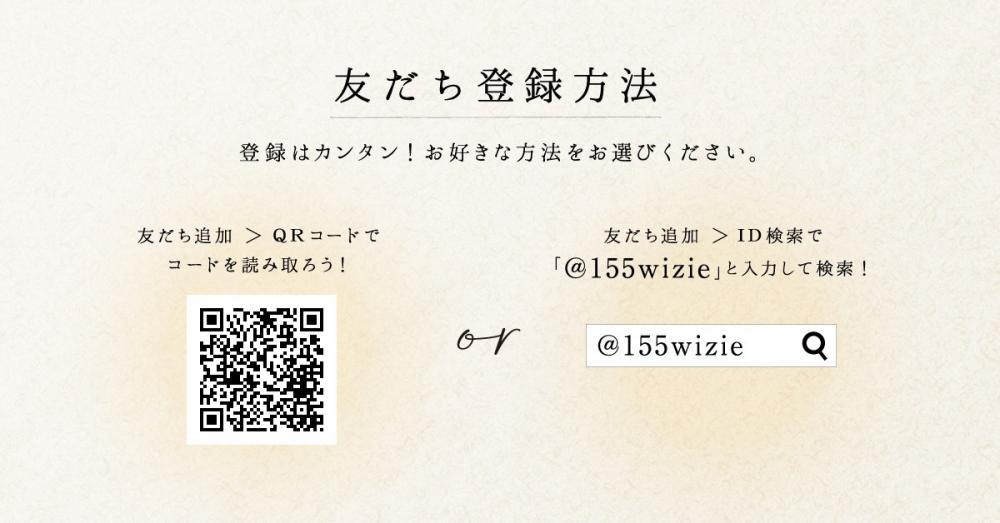 【yuibumi】友達登録バナー