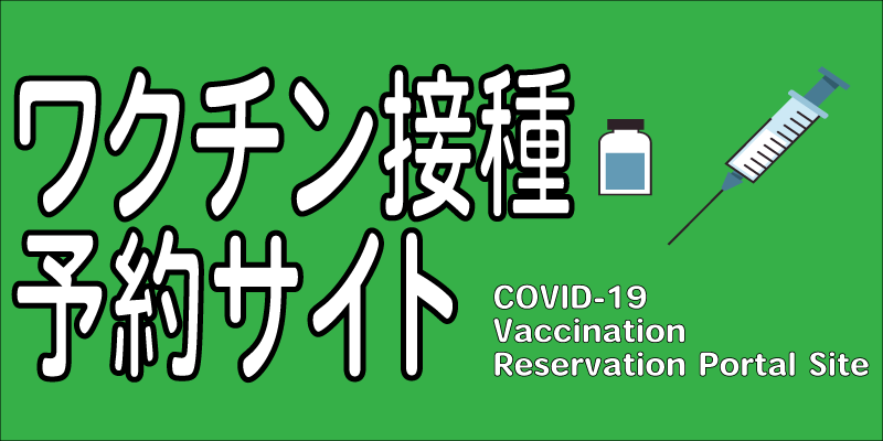コロナワクチン予約サイトバナー