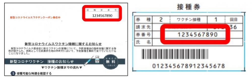 接種券番号
